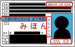 出会い系サイトに使う免許証見本